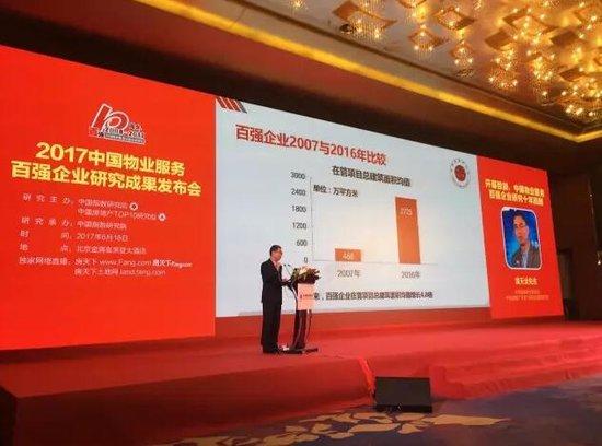 """邦泰物业荣膺""""2017中国物业服务百强企业"""""""