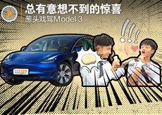 体验特斯拉Model3