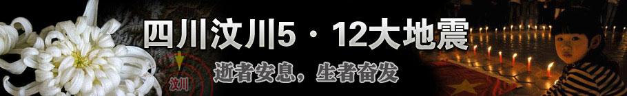 四川发生8级强烈地震