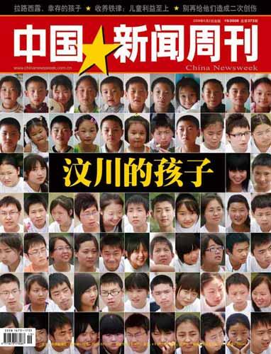 中国新闻周刊:汶川的孩子