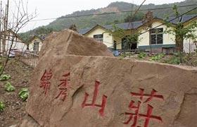 组图:彭州锦绣山庄 村民新居实拍