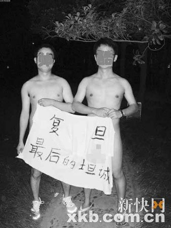 复旦大学两名男生裸奔庆祝本科毕业