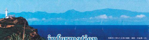 日本确定派兵与那国岛 防范中国意图明显 - 反日·2009 - 中国网议