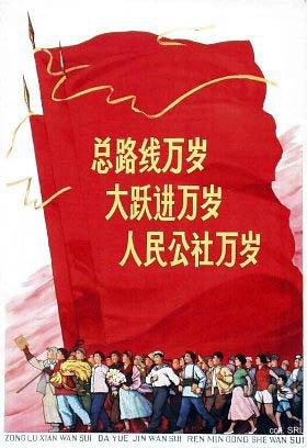 """1958年:大跃进与""""人民公社化""""运动兴起"""