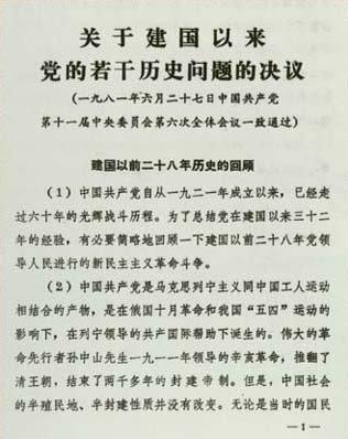 1981年:《关于建国以来党的若干历史问题的决