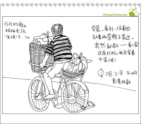 手绘:虫虫游香港