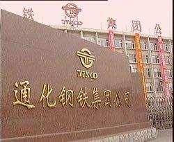 马耀邦:中国钢铁产业私有化,后果很严重