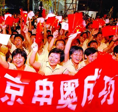 北京申奥_2001年:北京申奥成功