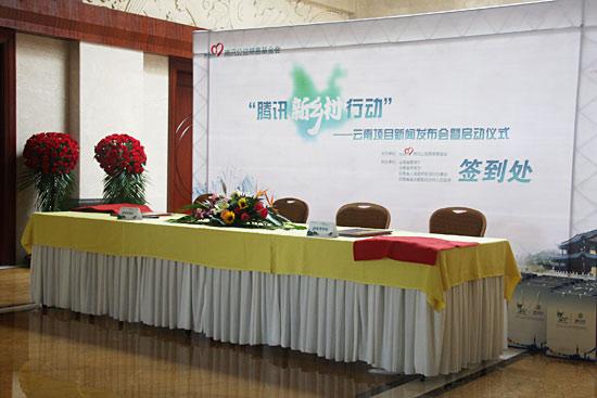 组图:《腾讯新乡村行动》云南项目启动仪式会场