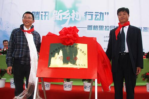 腾讯公司创始人之一、首席行政官、腾讯公益慈善基金会执行理事长陈一丹与香格里拉县委书记彭耀文为项目揭牌
