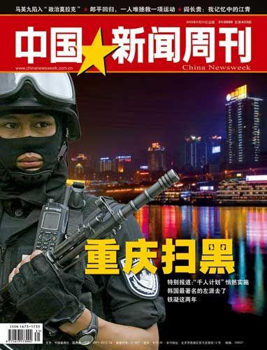 重庆扫黑记:从司法局长落马到50多名贪官入狱