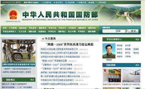 国防部网站试运行 开通中英文两种版本