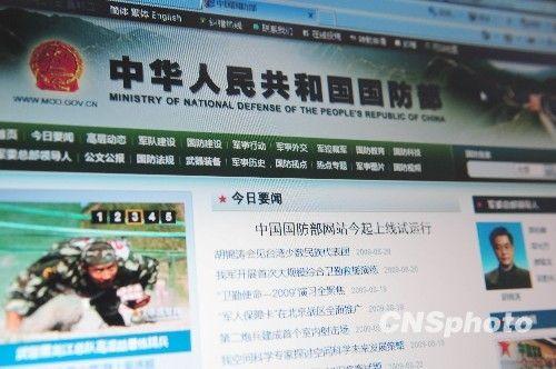 2009年8月20日零时国防部网站www.mod.gov.cn上线试运行