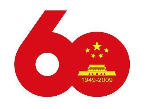 首都国庆60周年庆祝活动标志和使用规定公布