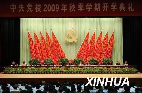 习近平出席中央党校开学典礼 谈60年党建启示