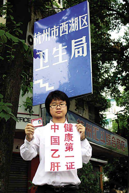 浙江大学应届毕业生、乙肝携带者雷闯在杭州领取了 ...