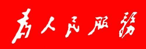 毛主席诗词全集【原创·编辑】 - 冰沟岌岌草 - 冰沟芨芨草的博客