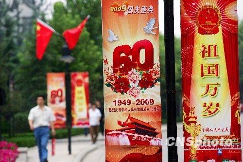 """中国节庆气氛升腾 官方国庆口号高扬""""和谐"""""""
