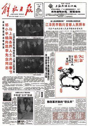 """1991年:邓小平南巡先声——""""皇甫平""""的""""四论改革"""""""