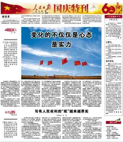《人民日报》今推首期《国庆特刊》:致读者