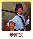 中华全家福1949—2009·56个民族共同走过(图/文16) - 碧绿战歌 - 军人风采