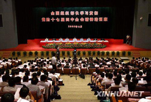 全国组织部长学习贯彻十七届四中全会精神培训班在沪举办