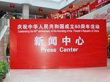 组图:国庆60周年新闻中心正式启用