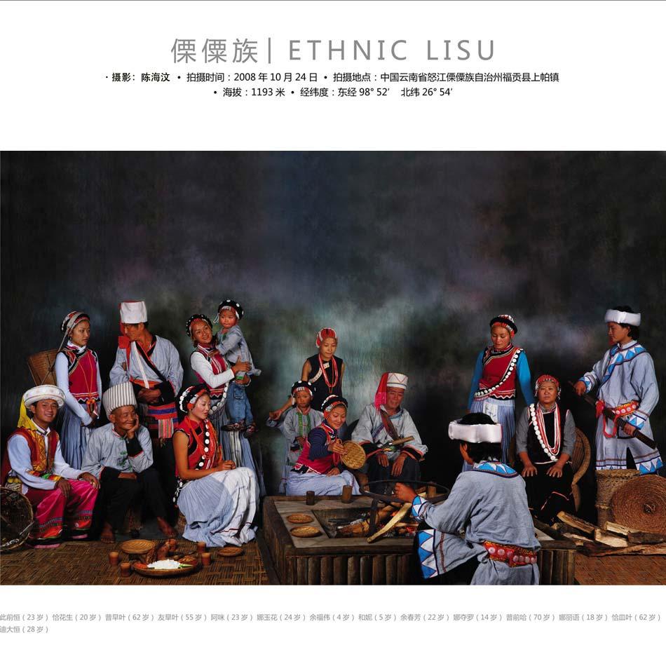中华民族全家福65幅...精彩啊 - 缘分天空 - 真心真爱,诚信向上。