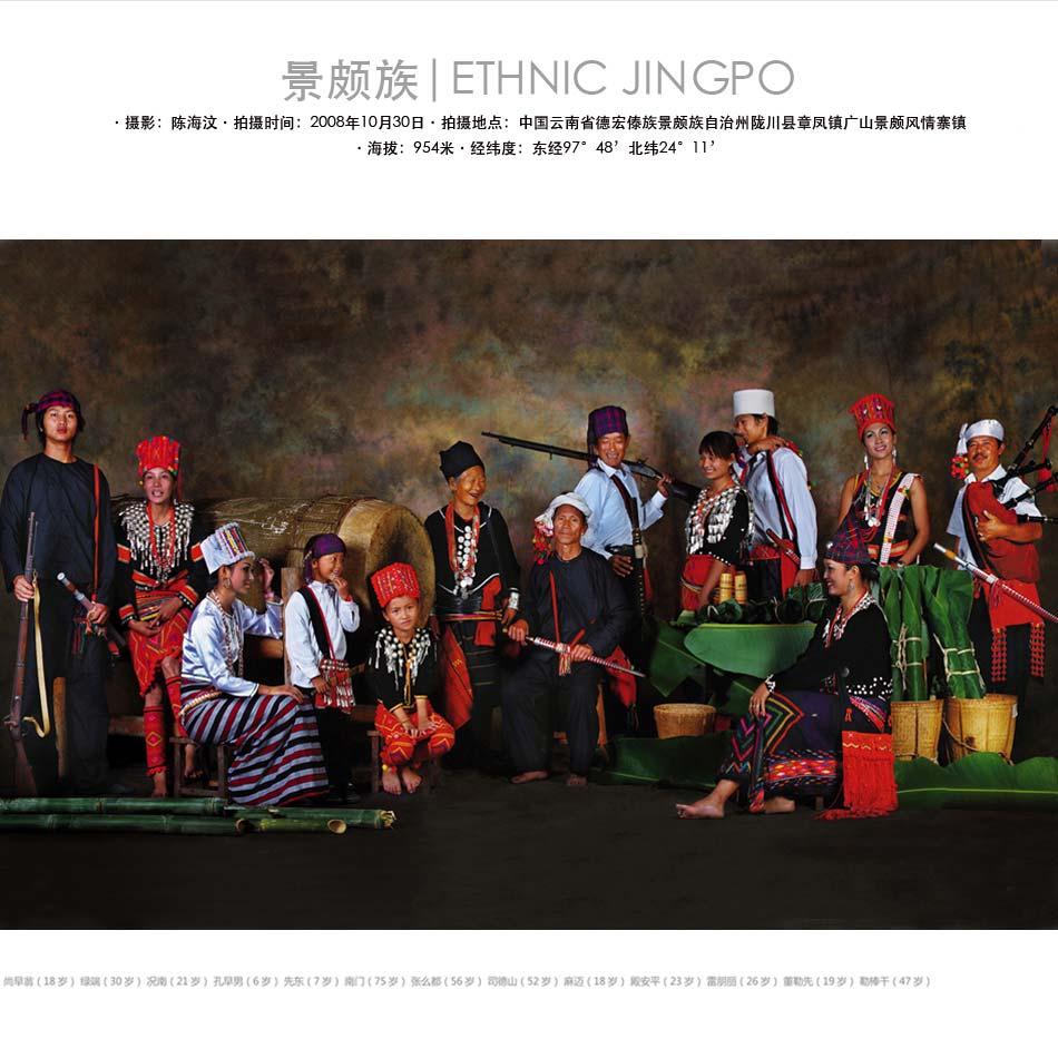 中华民族全家福65幅...精彩啊 -学海无涯