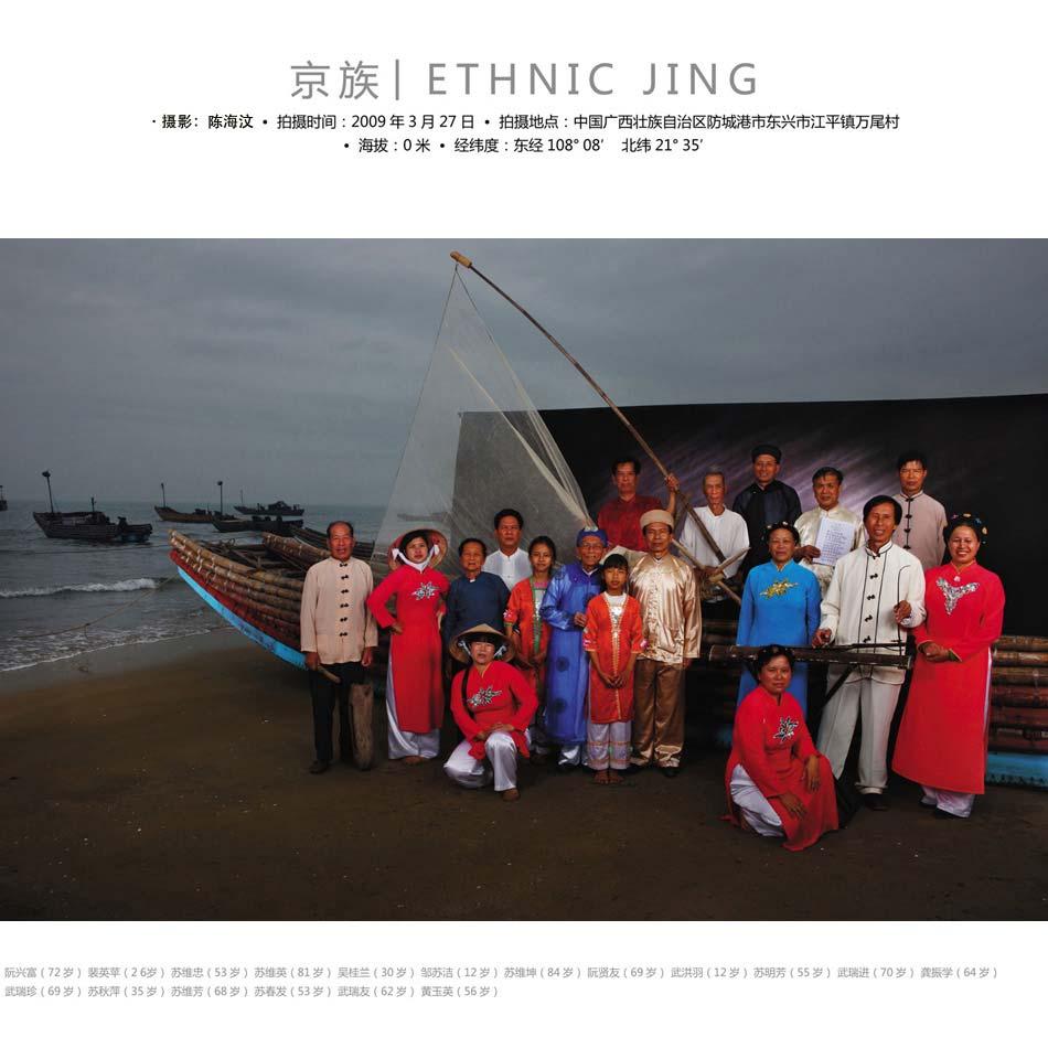 中华民族全家福65幅...精彩啊 - 学海无涯