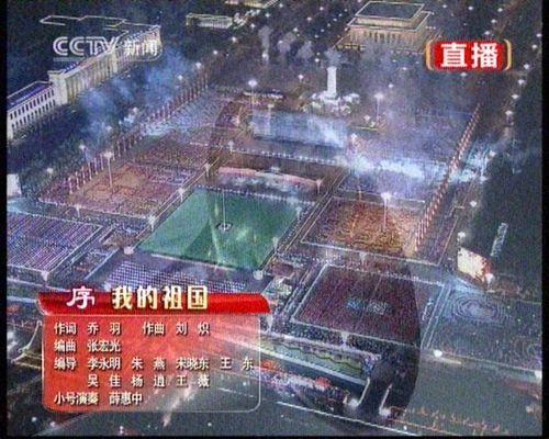 组图:国庆联欢晚会正式开始