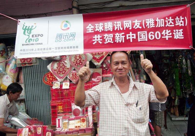 当地华人祝福祖国60周年华诞。