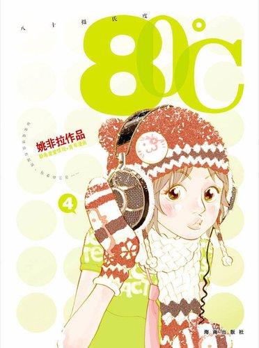 组图:第五届中国漫画奖