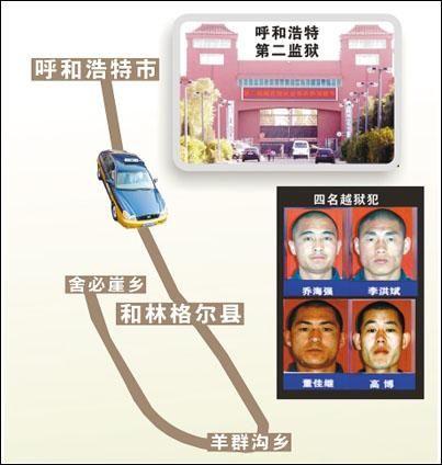 呼市监狱4名重刑犯杀警越狱案有新进展