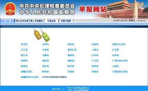 中纪委开通举报网站首日因访问量过大被刷爆