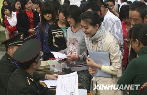 大学生参军体检标准