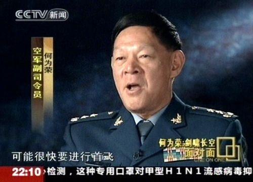 空军副司令何为荣表示,国产第4代战斗机即将首飞