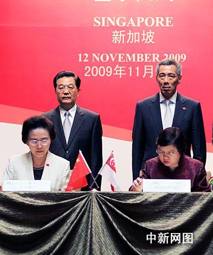 胡锦涛与李显龙出席中新双边合作文件签字仪式