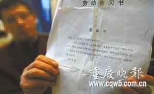 公司逼迫工人签署放弃保险等承诺书(图)