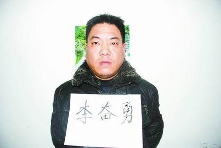 山西临汾特大爆炸案嫌犯李奋勇潜逃13年后落网