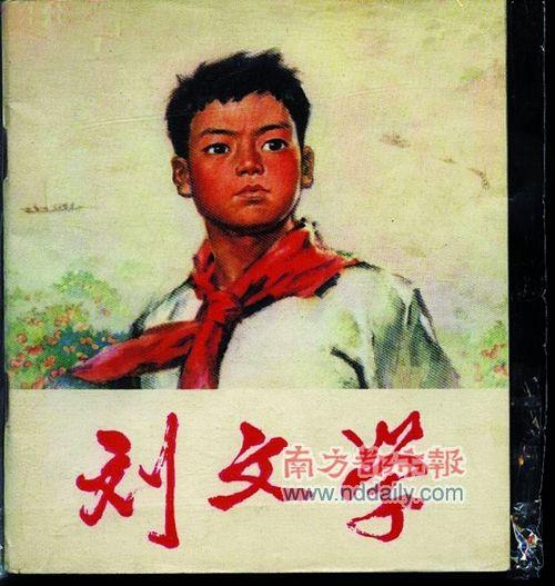 刘文学与地主王荣学英勇搏斗真相