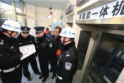 民警值守ATM机督察逐个查岗(图)