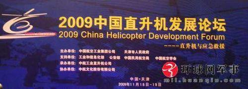 2009直升机论坛开幕 国产主力直升机悉数亮相
