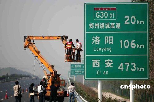 交通部官员详解国家高速公路网命名和编号规则