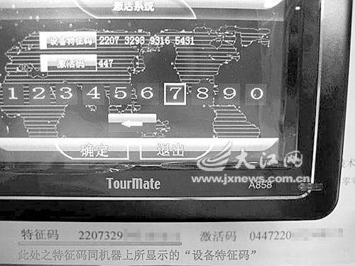 盗版电子地图泛滥误导车主(图)