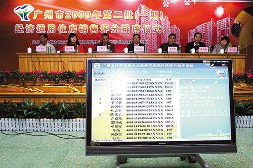广州16户家庭被取消经适房申购资格(图)