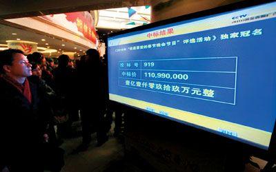 央视2010年黄金资源广告今招标 春晚一标过亿