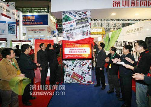 深圳新闻网高清视频直播点播服务正式启播