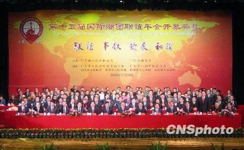 贾庆林向第十五届国际潮团联谊年会发贺信