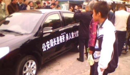 """私家车贴雷人标语:""""公安局长是俺爸""""(图)"""